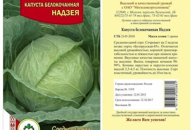 Семена белокочанной капусты Сати F1, Hazera / Хазера, уп. 2500 шт
