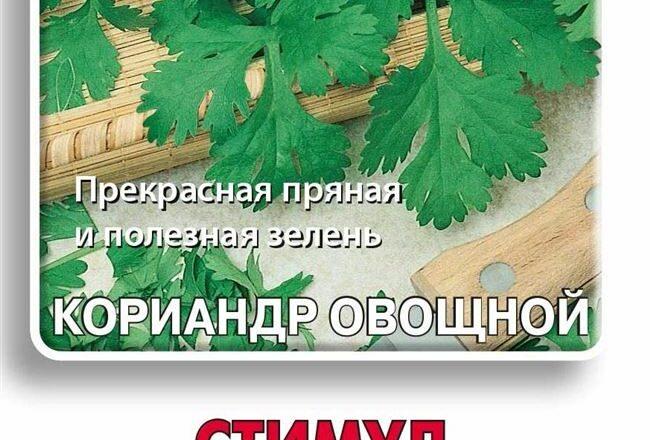 Кориандр Стимул Поиск