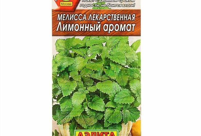 Мелисса лекарственная Лимонный аромат, 0,2 г