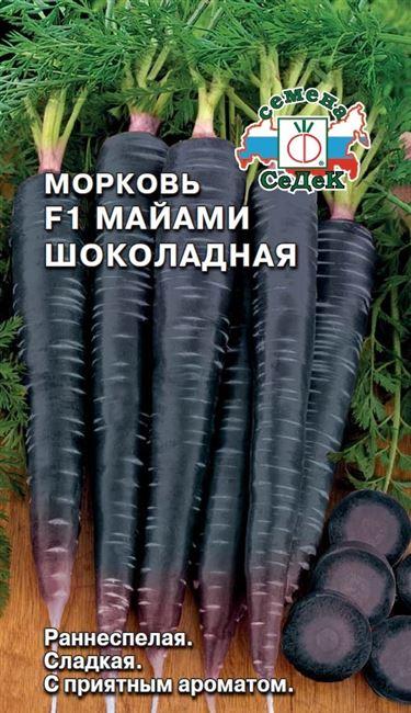 Морковь Майами Шоколадная F1, 0,1г