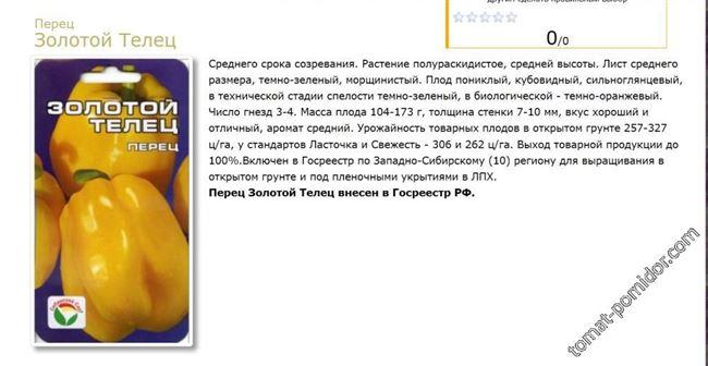 Описание сорта Золотой телец, отзывы, фото