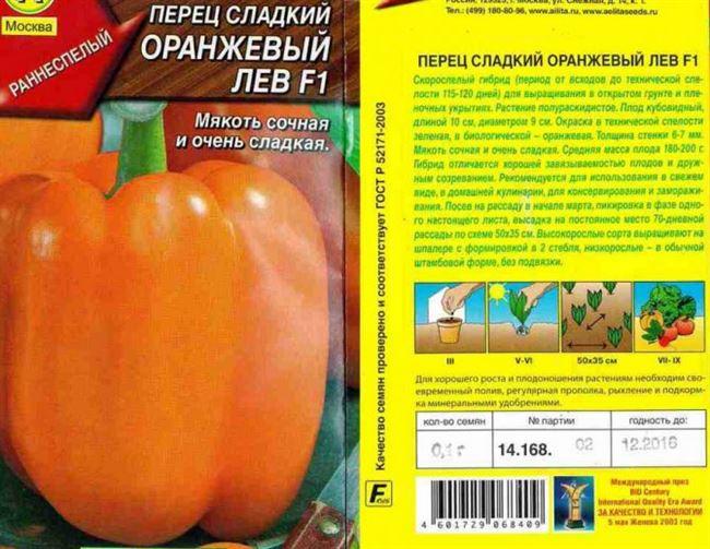 Характеристика и описание сорта Оранжевый лев F1
