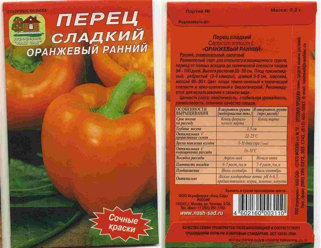 Описание и характеристика оранжевого перца