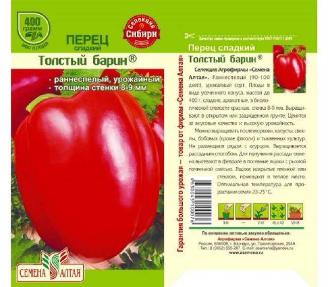 Описание и характеристика сорта томата Толстушка, отзывы, фото