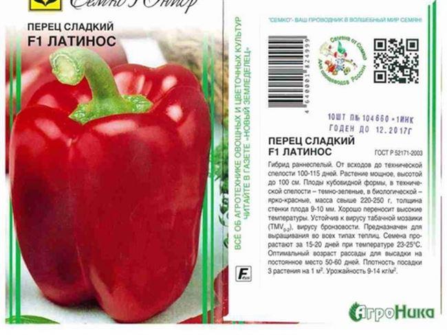 Рейтинг семян перца с описанием и фото