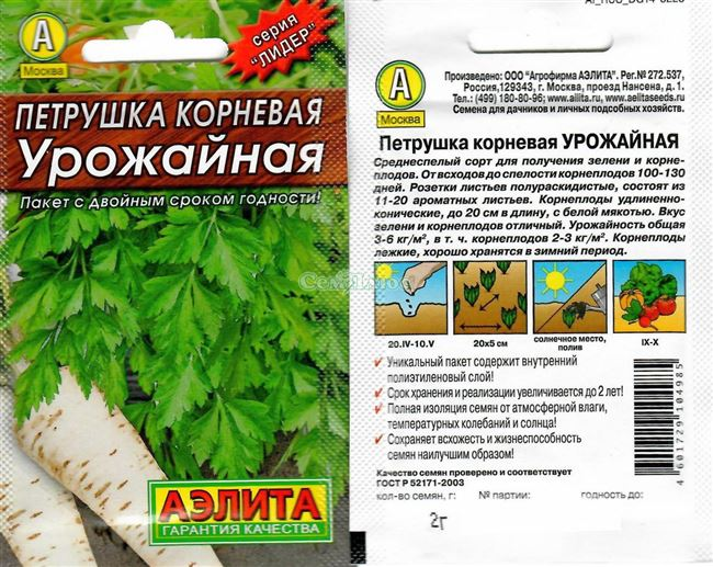 Сорта петрушки с фото и описанием для открытого грунта