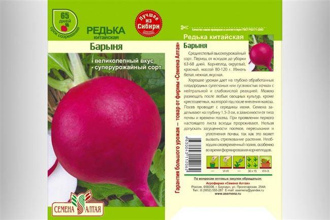 Редька Малиновый шар (лоба) (зса) 1,0гр  - Характеристики