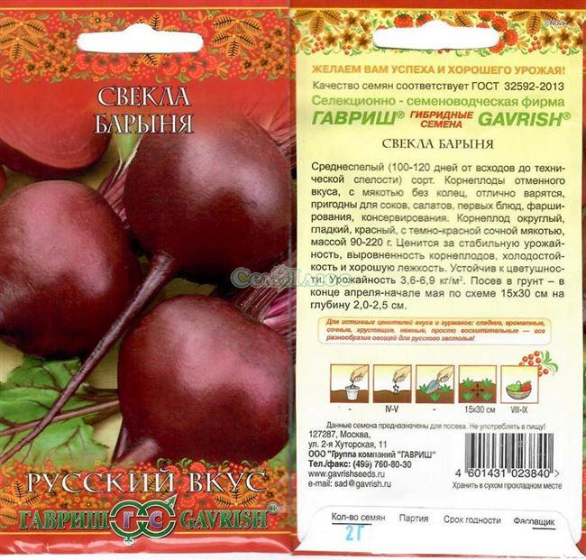 Обзор сортовых характеристик корнеплода