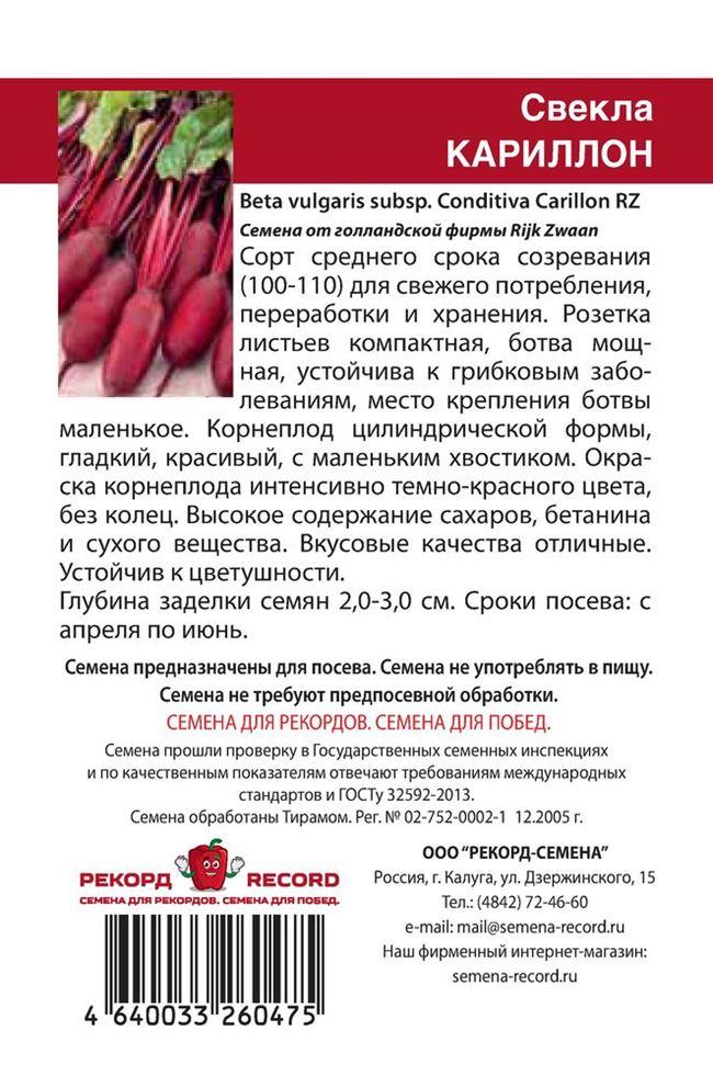 Характеристики сорта Кариллон из госреестра РФ
