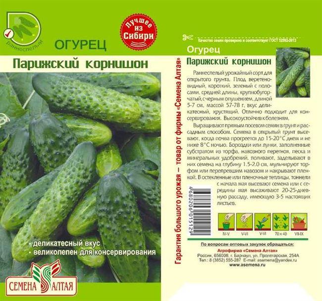 Огурец Лакомка F1: описание и характеристика сорта, отзывы об урожайности, фото семян