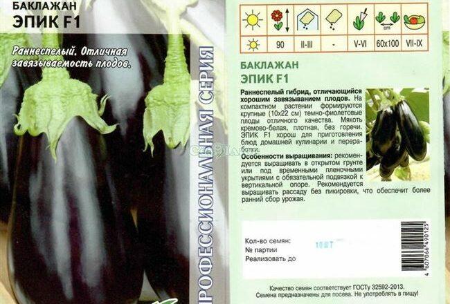 Баклажан Фиолетовое чудо: отзывы, фото, урожайность, характеристика и описание сорта, достоинства и недостатки