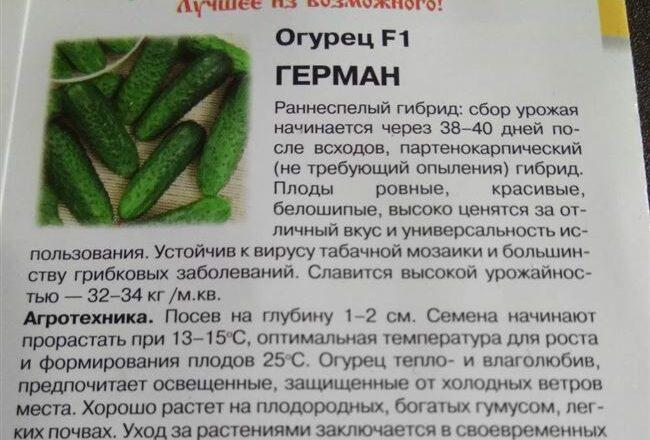 Огурец Устюг F1 серия 1+1/20 шт. корнишон автор.