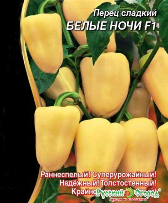 Перец сладкий Белые Ночи F1, 20 шт. Семена премиум класса