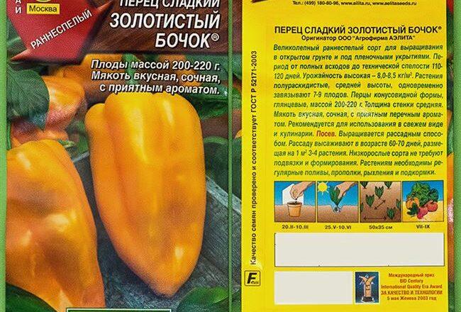 Привлекательные и неоценимо полезные перцы — Золотой бочонок: характеристика и описание сорта