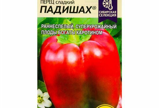 Перец сладкий Алтайский Плодовитый, 0,1 г Сибирская селекция
