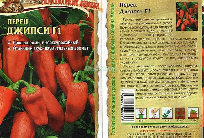 Очаровательные плоды с ароматной глянцевой кожицей — перец Красные сапожки: отзывы и описание сорта