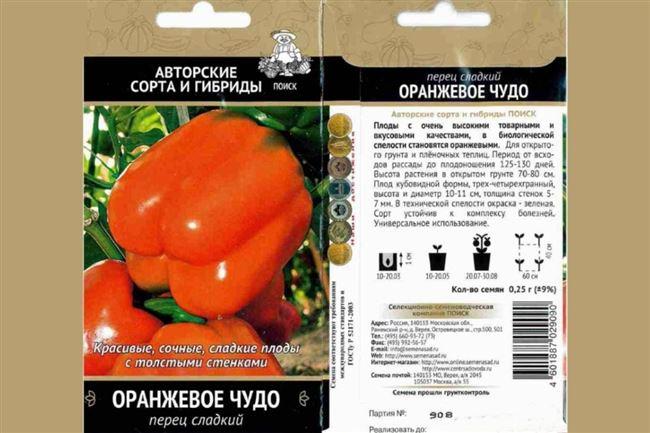 Лучшие сорта оранжевых перцев: описание с фото