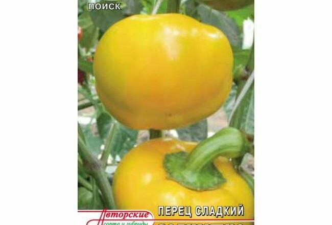 Перец сладкий Солнышко, 0,25 г Авторские сорта и гибриды