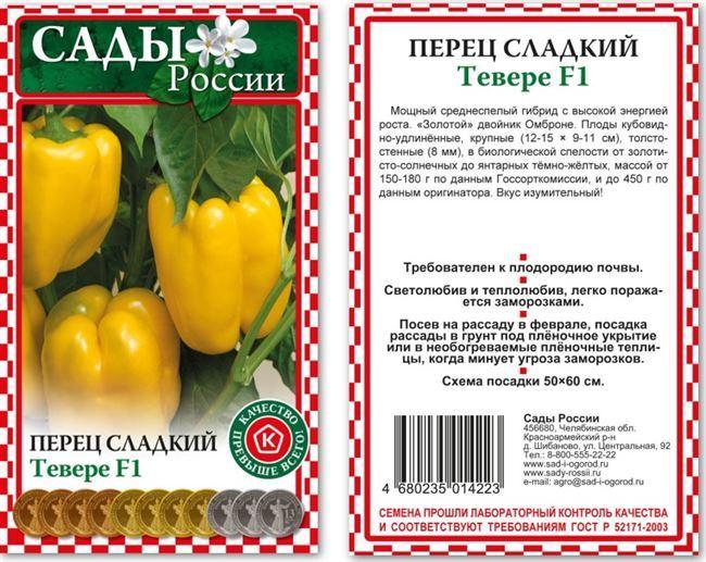 Всеобщий любимец с красивыми золотистыми плодами — перец Тевере F1: отзывы и описание сорта