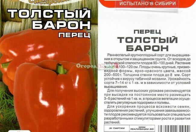 Толстые Щечки - сорт растения Перец сладкий
