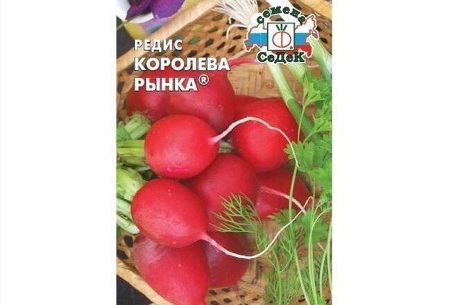 Семена Редис, Королева Рынка, 3 г, белая упаковка, Седек