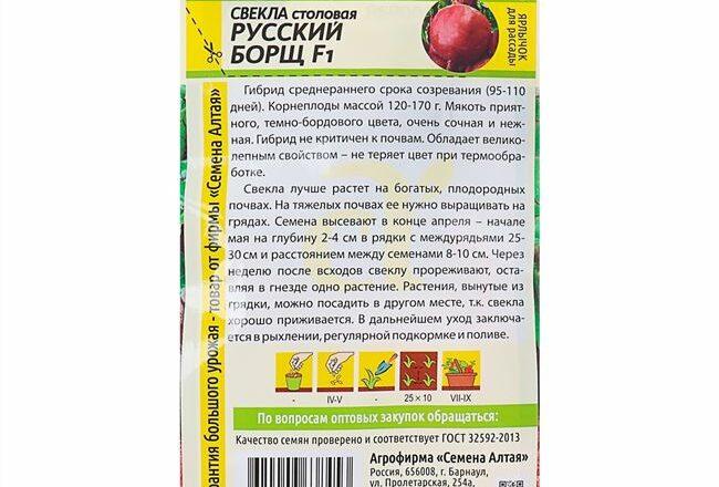 "Семена Свекла ""Русский Борщ"" F1, столовая, цп, 1 г."