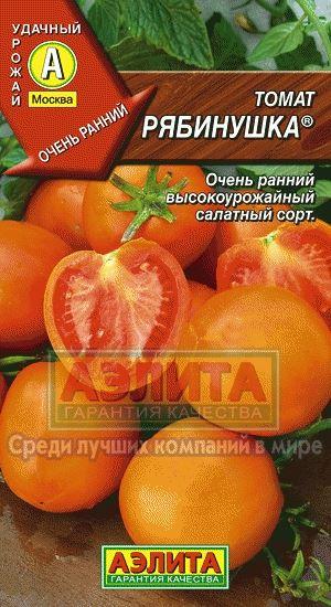Семена томата Рябинушка - Р Ор. А (цветной пакет)