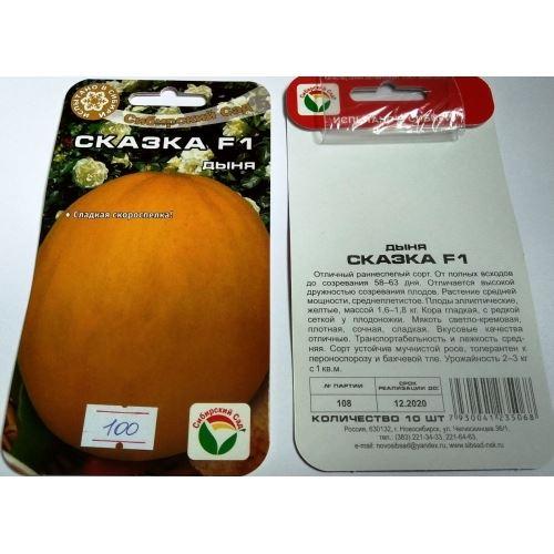 Раннеспелая желтая дыня «Сказка F1»: выращивание и уход, нюансы выбора при покупке спелых плодов